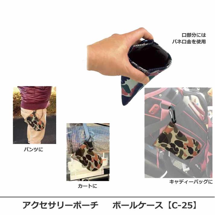 アクセサリーポーチ ボールケース【C-25】