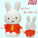 Miffy ball case fs3gm