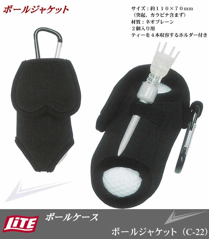 ボールジャケット【C-22】【LITE】