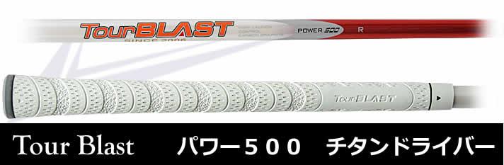 ツアーブラスト(Tour Blast)  パワー500 チタンドライバー