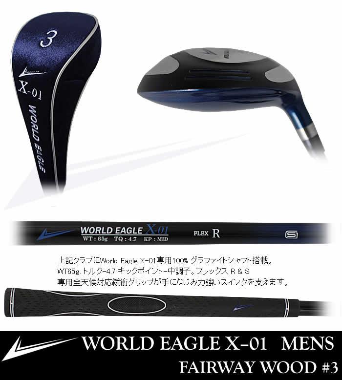 WORLD EAGLE X-01 MENS FAIRWAY WOOD #3:(ワールドイーグル X-01 メンズ フェアウェイウッド 3番)