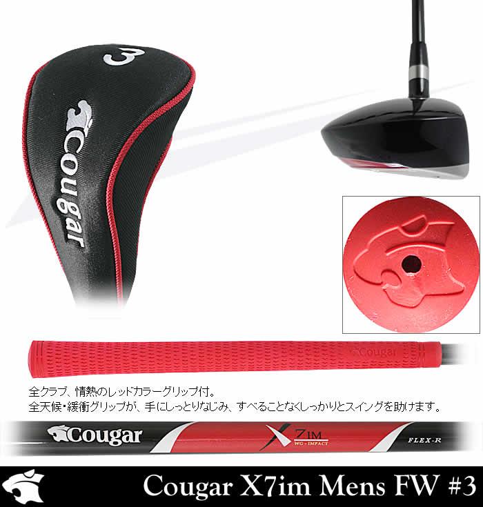 COUGAR X7IM MENS FW #3(クーガー X7IM メンズ フェアウェイウッド 3番)