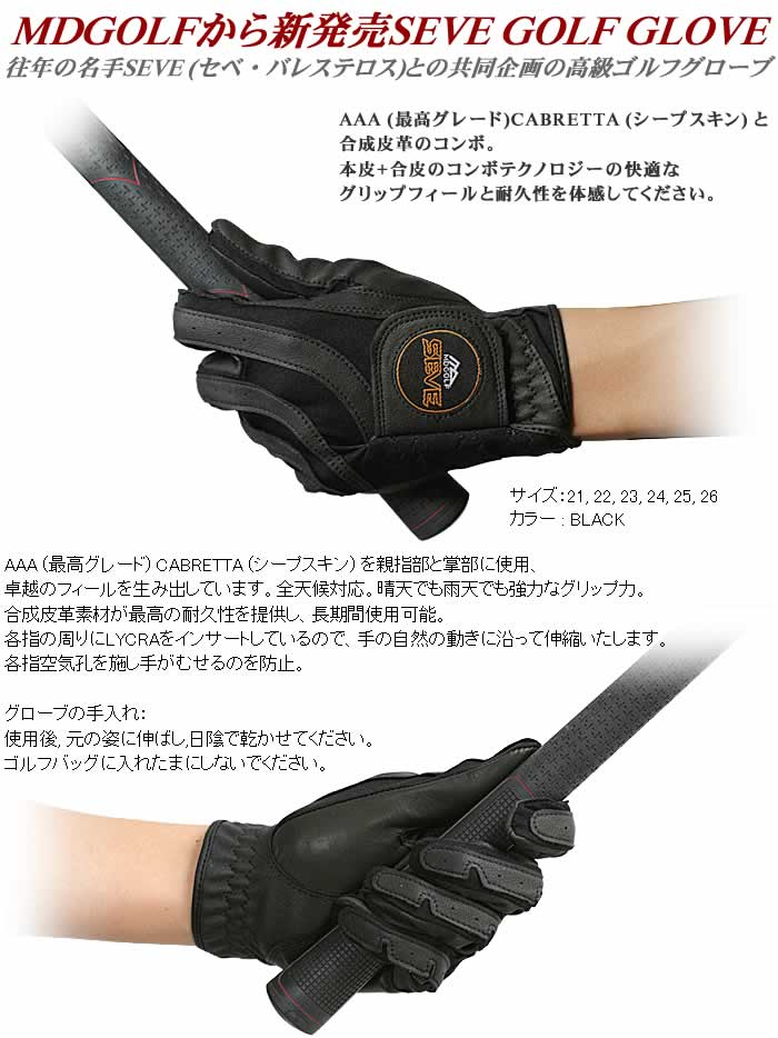MDGOLF SEVE GOLF GLOVE(MDGOLF セベ・ゴルフグローブ)SEVE All Weather Golf Glove(ブラック)
