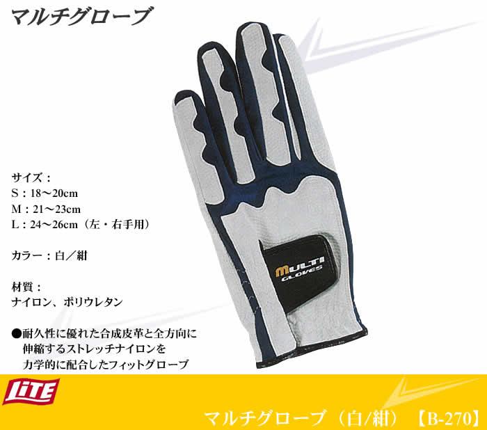 【B-270】マルチグローブ(黒紺)【ライト】