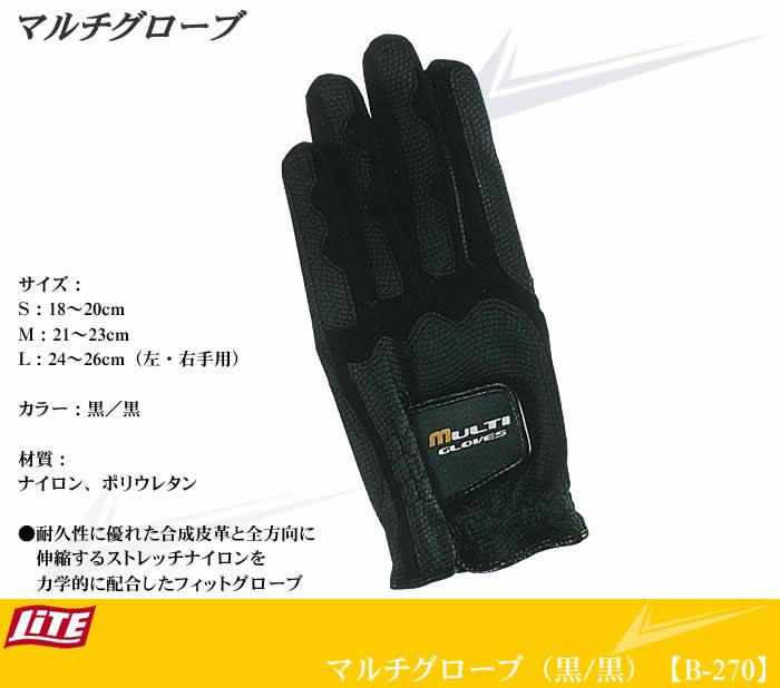 【B-270】マルチグローブ(黒)【ライト】