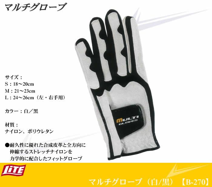 【B-270】マルチグローブ(白黒)【ライト】