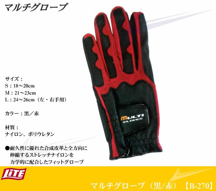 【B-270】マルチグローブ(黒赤)【ライト】