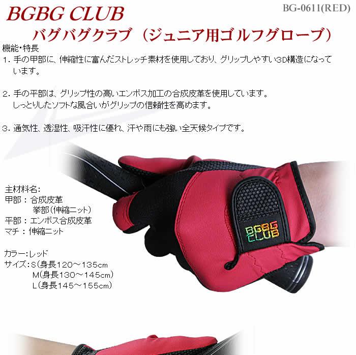 バグバグクラブ ジュニア用ゴルフグローブ ホワイト【右手用/左手用】
