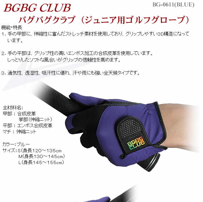 バグバグクラブ ジュニア用ゴルフグローブブルー【右手用/左手用】