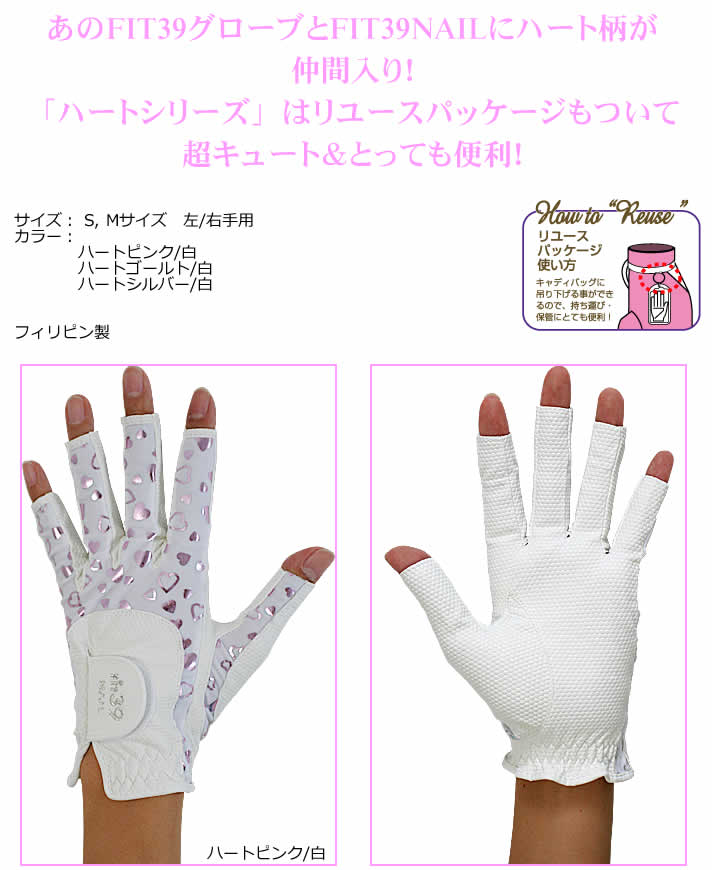 FIT39 NAILグローブ 【左手用/M】ハートピンク系