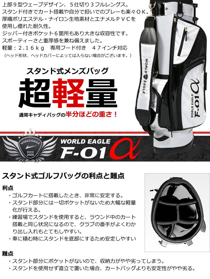 ワールドイーグル 5Zフルセット+F-01αスタンドバック【ホワイト&ホワイトver】【WORLD EAGLE】