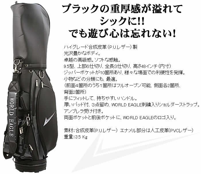 WORLD EAGLE CADDIE BAG CBX001  BLACK