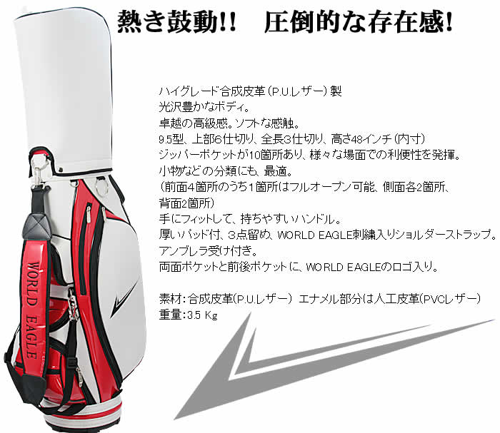 WORLD EAGLE CADDIE BAG CBX003  WHITE/RED
