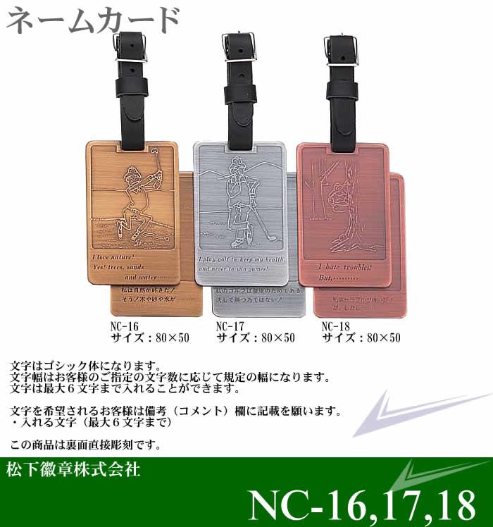 キャディバック用 ネームプレート【NC-16、17、18】【松下徽章】
