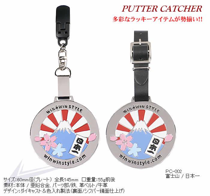 PC-002 パターキャッチャー 富士山/日本一