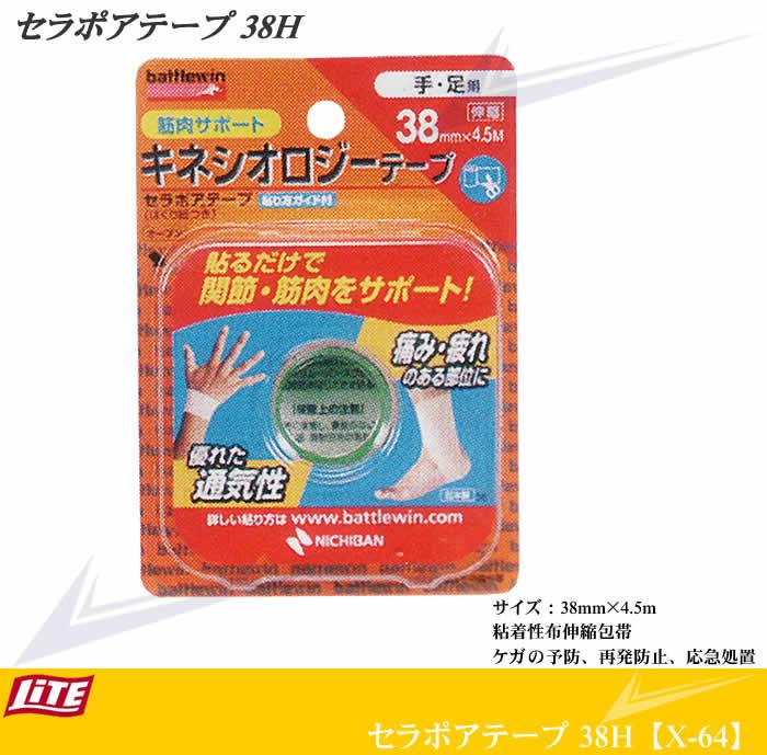 セアポアテープ 38H【X-64】