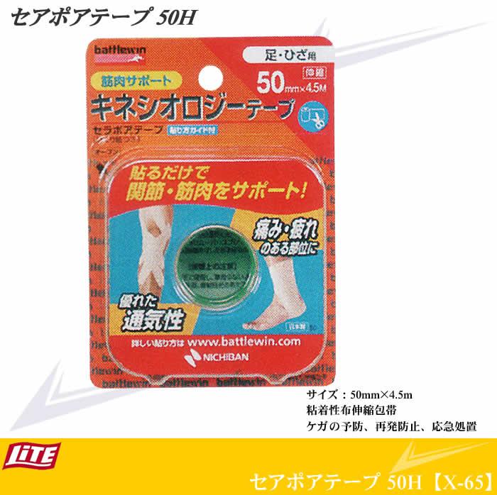 セアポアテープ 50H【X-65】
