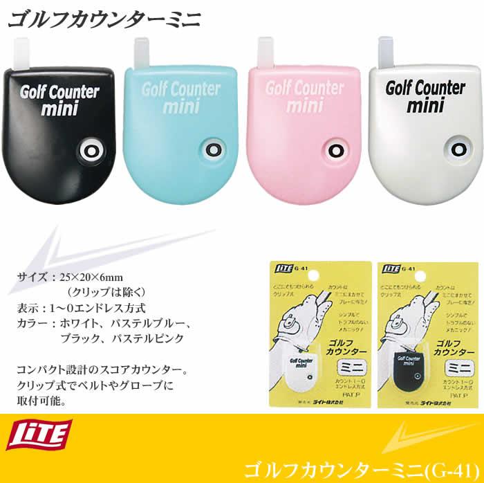 ゴルフカウンターミニ【G-41】