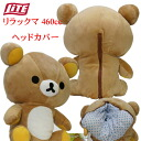 Rilakkuma for Driver Headcover 460ccfs3gm