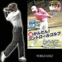 골프 레슨 DVD 우물 나무 홍 삼수 프로 울트라 하시어 컨트롤 골프 아마추어 골프를 치는 사람이 가장 고생 하는 방향성에 주목! 하라다 伸郎의 겨냥 파 골프 3fs3gm