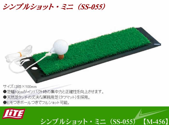 シンプルショット・ミニ(SS-055)【M-456】