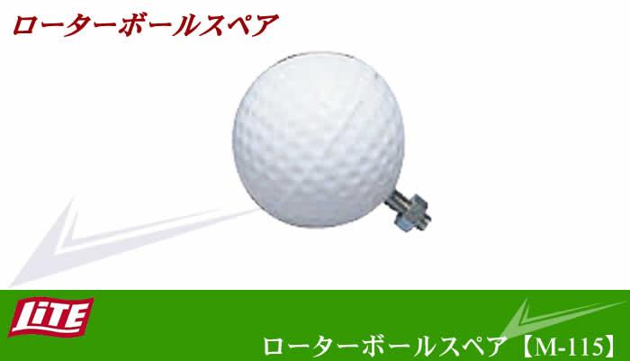ローターボールスペア【M-115】