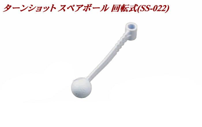 ターンショット スペアボール回転式(SS-022)【M-309】
