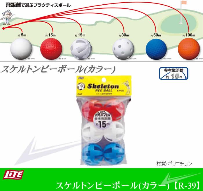 スケルトンピーボール(カラー)【R-39】