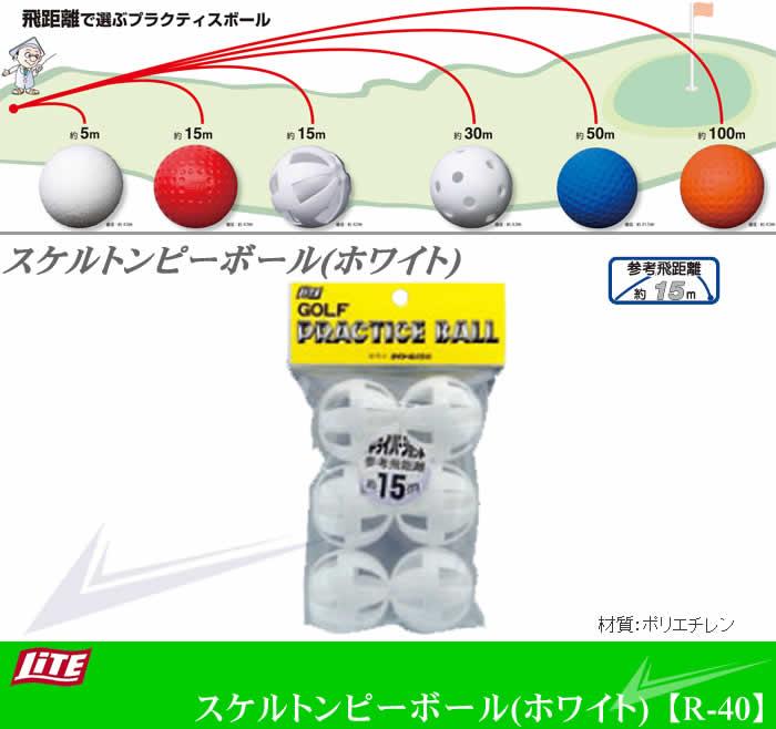 スケルトンピーボール(ホワイト)【R-40】