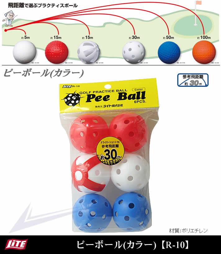 ピーボール(カラー)【R-10】