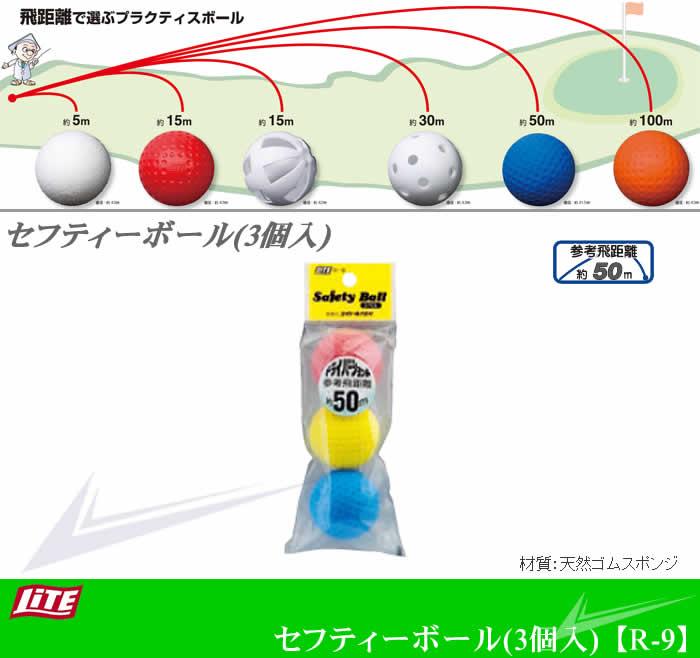 セフティーボール(3個入)【R-9】