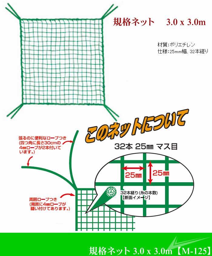 規格ネット 3.0 x 3.0m【M-125】