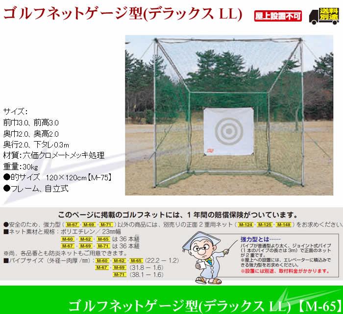 ゴルフネットゲージ型(デラックス LL)【M-65】