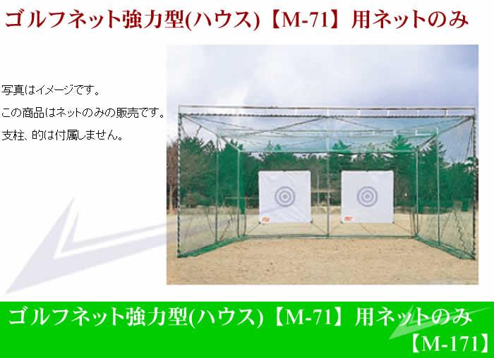 M-71 用ネットのみ【M-171】
