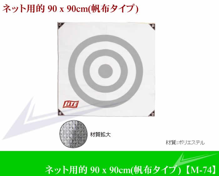 ネット用的 90 x 90cm(帆布タイプ)【M-74】