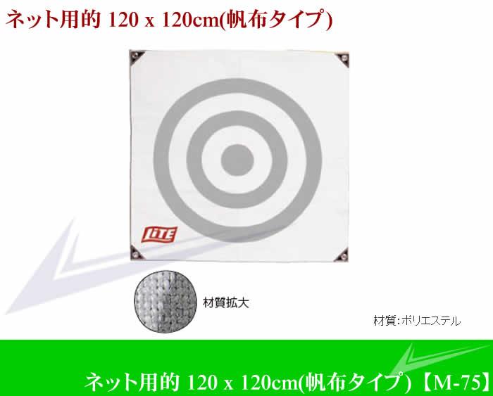 ネット用的 120 x 120cm(帆布タイプ)【M-75】
