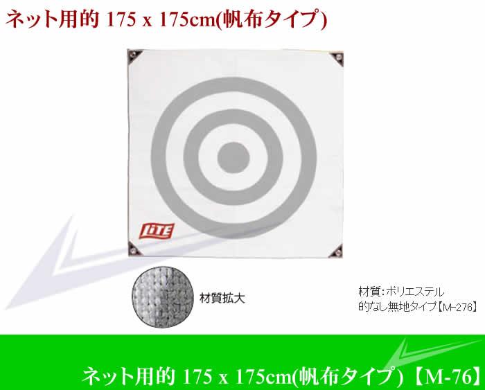 ネット用的 175 x 175cm(帆布タイプ)【M-76】