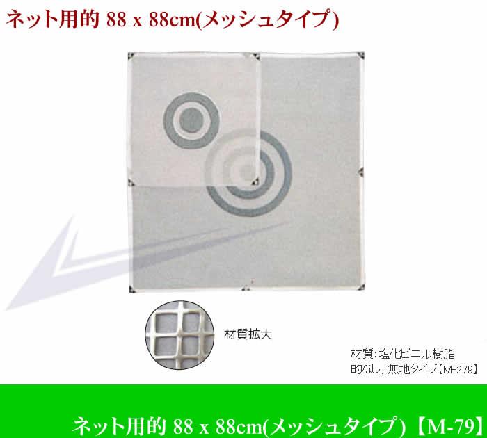 ネット用的 88 x 88cm(メッシュタイプ)【M-79】