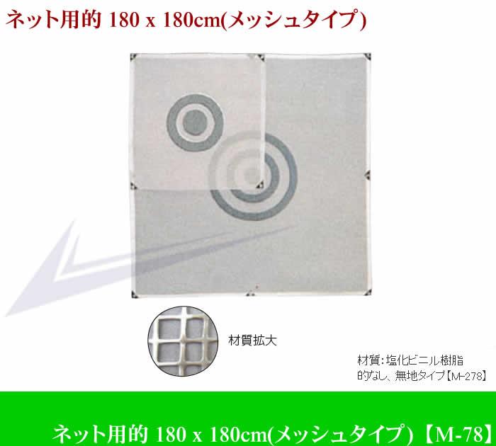 ネット用的 180 x 180cm(メッシュタイプ)【M-78】