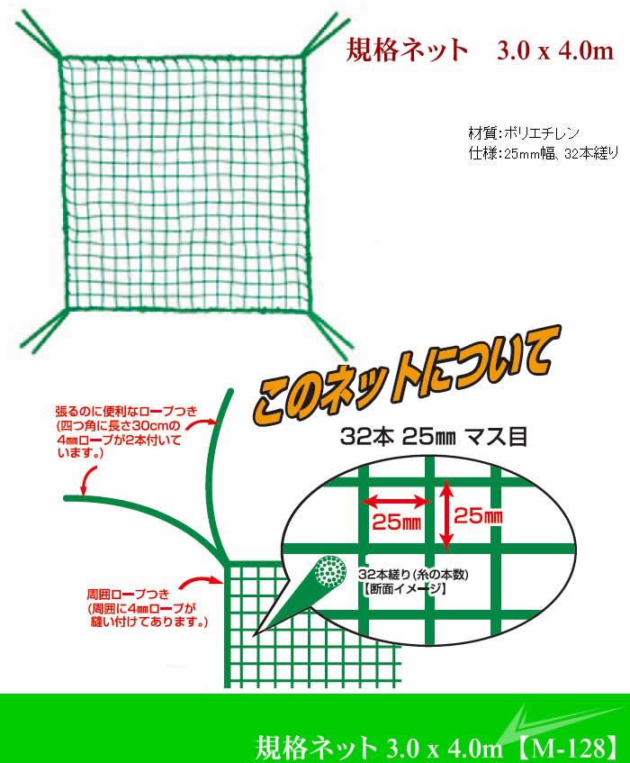 規格ネット 3.0 x 4.0m【M-128】