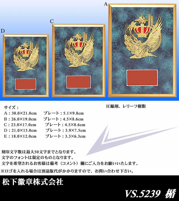 スタンダード記念楯 【VS-5239】【松下徽章】