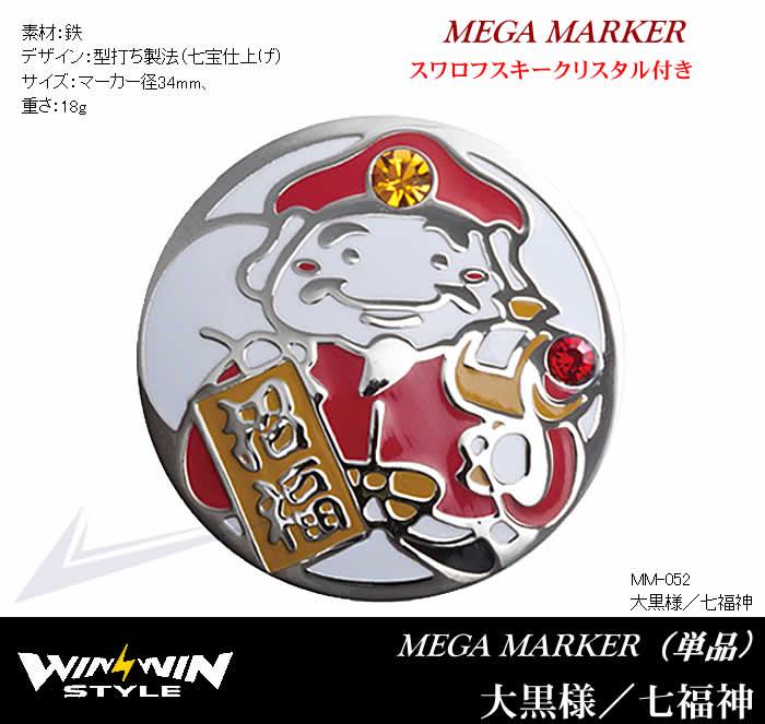 メガマーカー 大黒様/七福神 スワロフスキークリスタル付き【MM-103】【WINWIN STYLE】