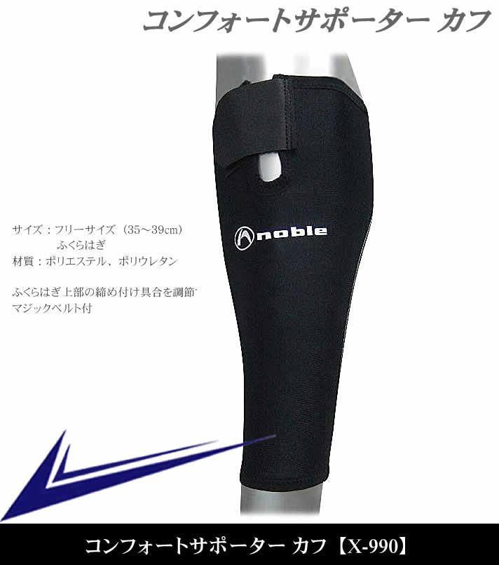 コンフォートサポーター カフ【X-990】