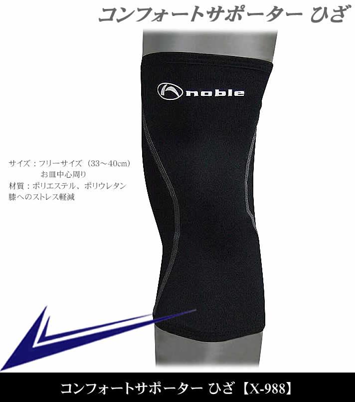 コンフォートサポーター ひざ【X-988】