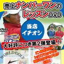 골프 레슨 DVD 제 2탄 이도키홍 이츠키의 저격!핀 관계를 노리는 아이언 쇼트 fs3gm