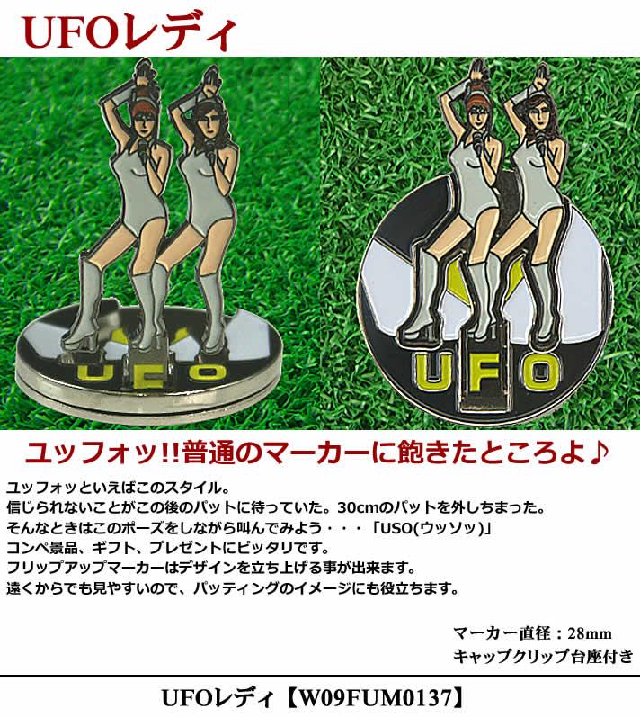 UFOレディ【W09FUM0137】