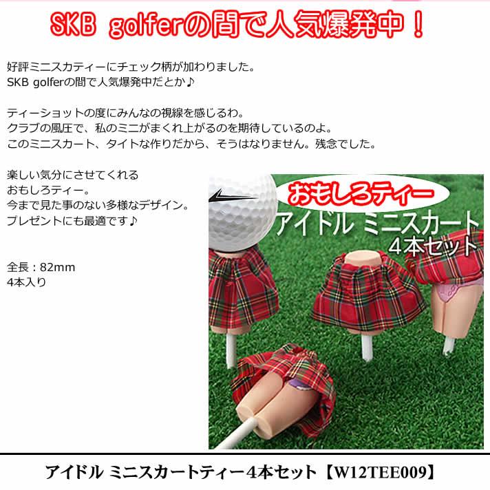 アイドル ミニスカートティー4本セット【W12TEE009】