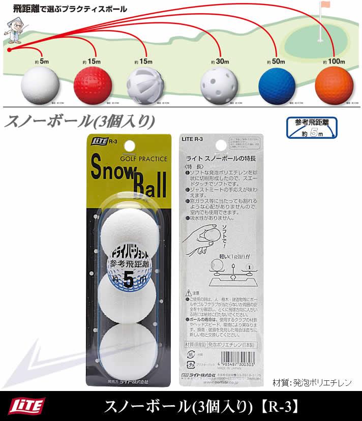 スノーボール(3個入り)【R-3】