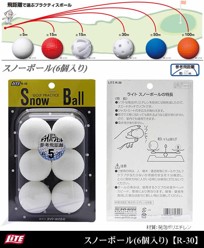 スノーボール(6個入り)【R-30】