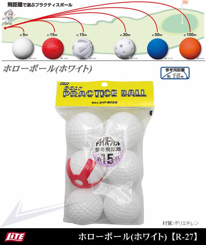 ホローボール(ホワイト)【R-27】